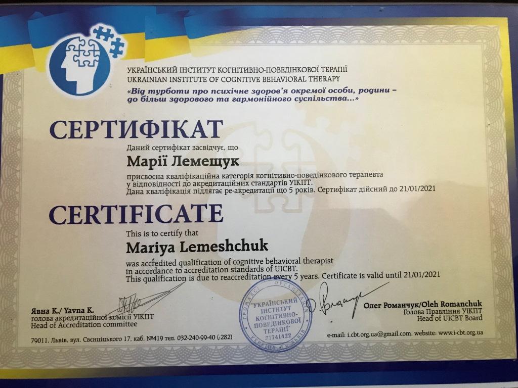Мария Лемещук психолог