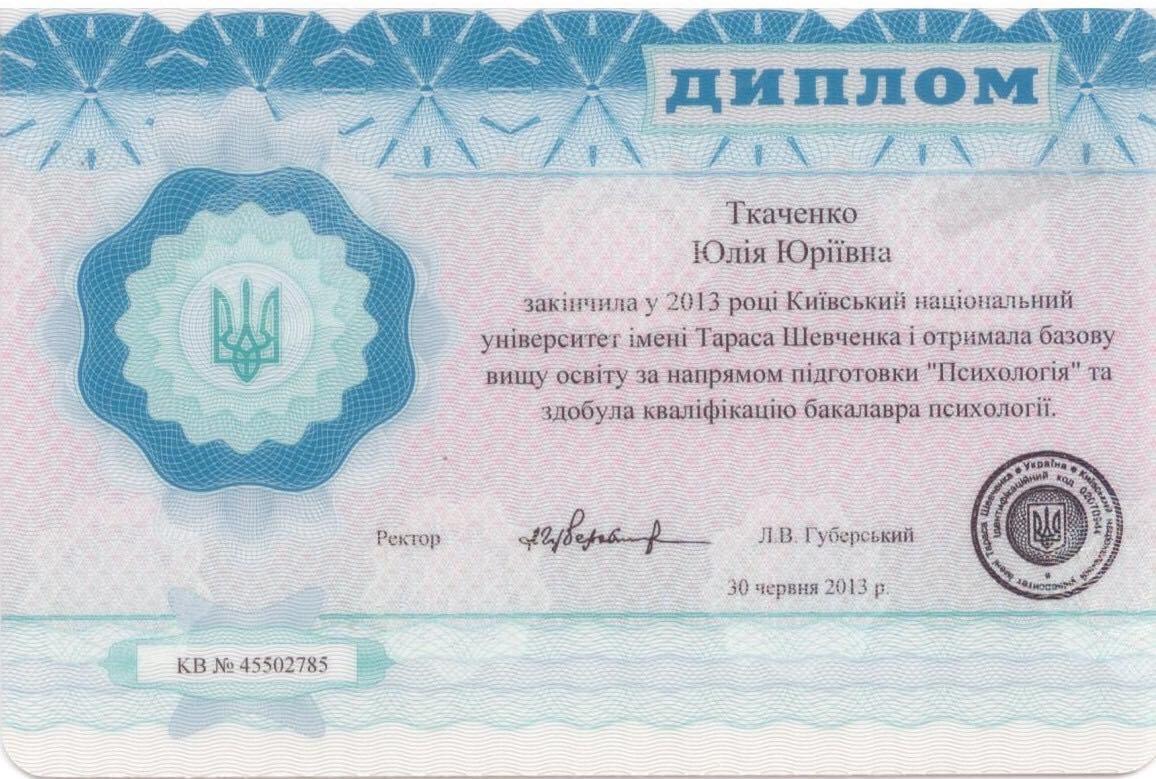 Юлия Ткаченко кбт терапевт