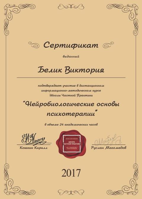 Виктория Белик психотерапевт