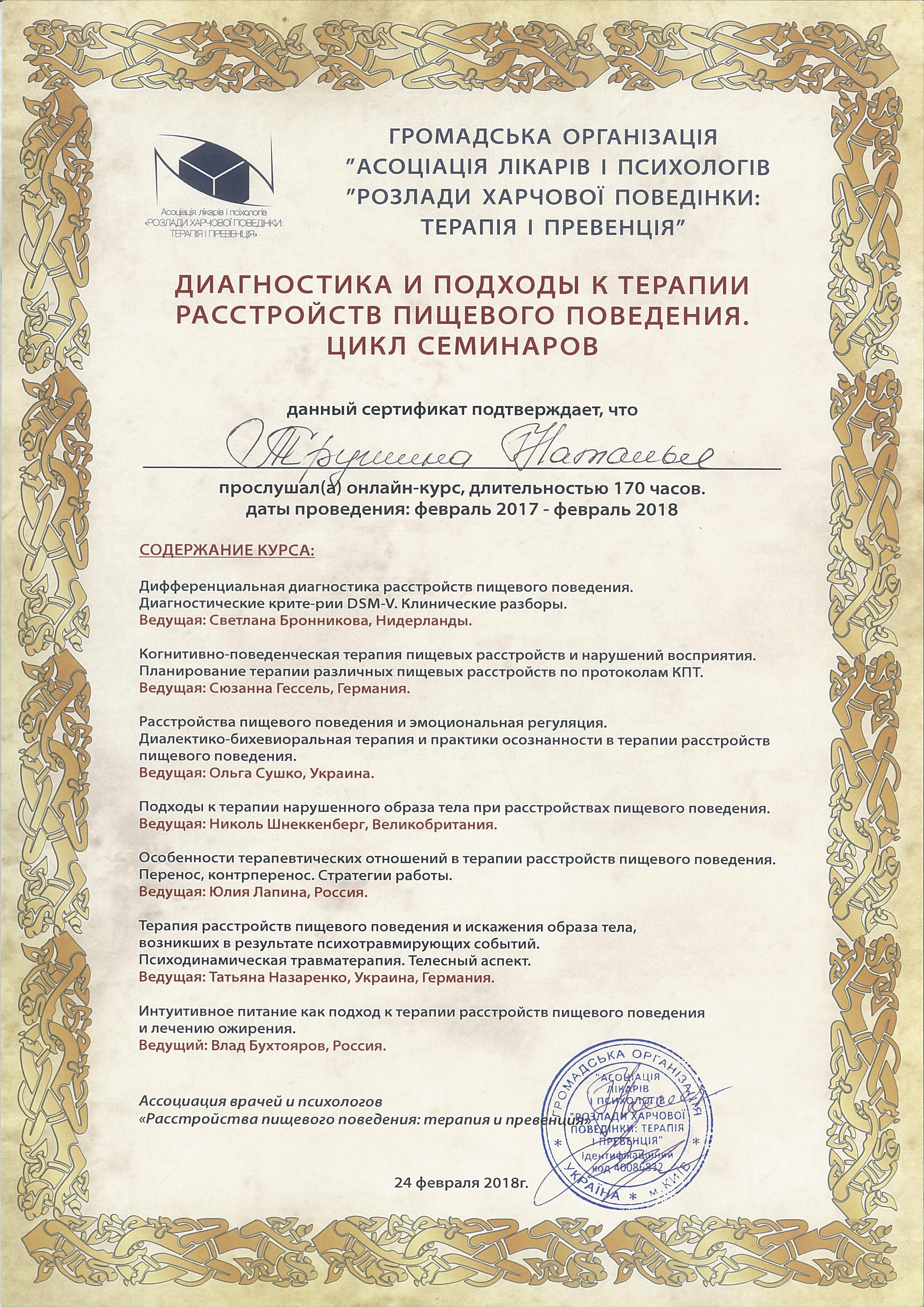 Наталья Трушина психотерапевт
