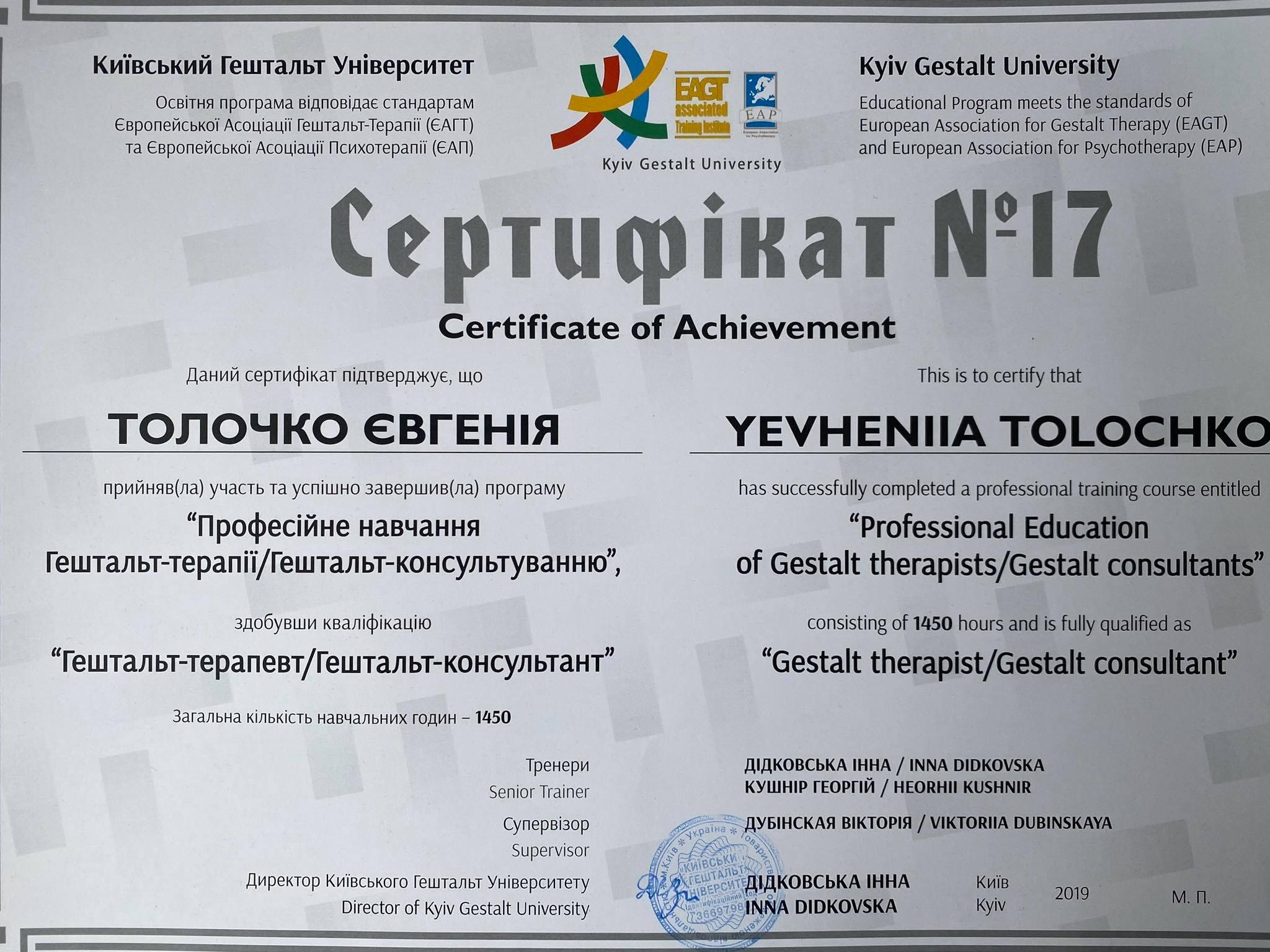 Евгения Толочко психотерапевт