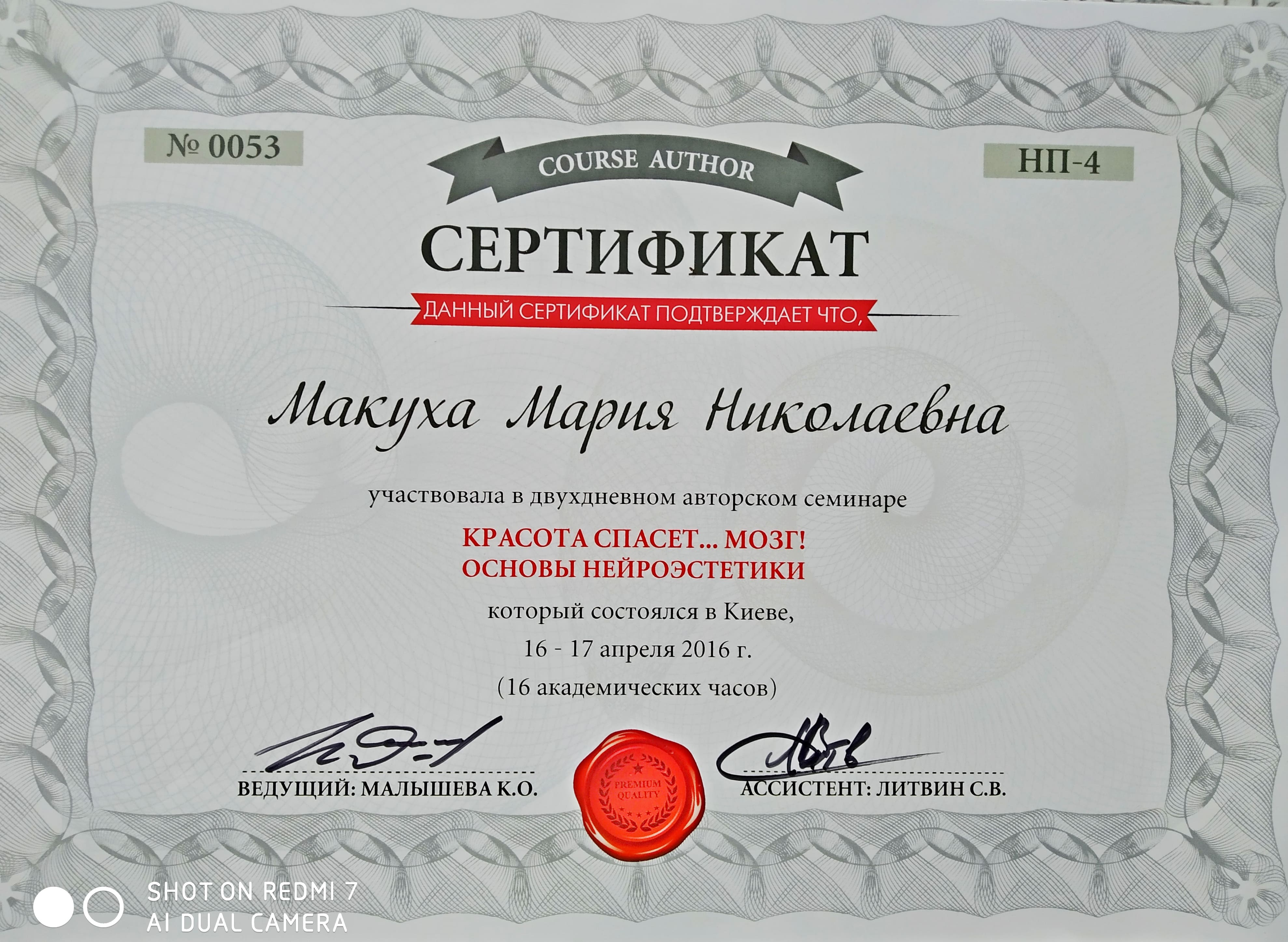 Мария Макуха психотерапевт