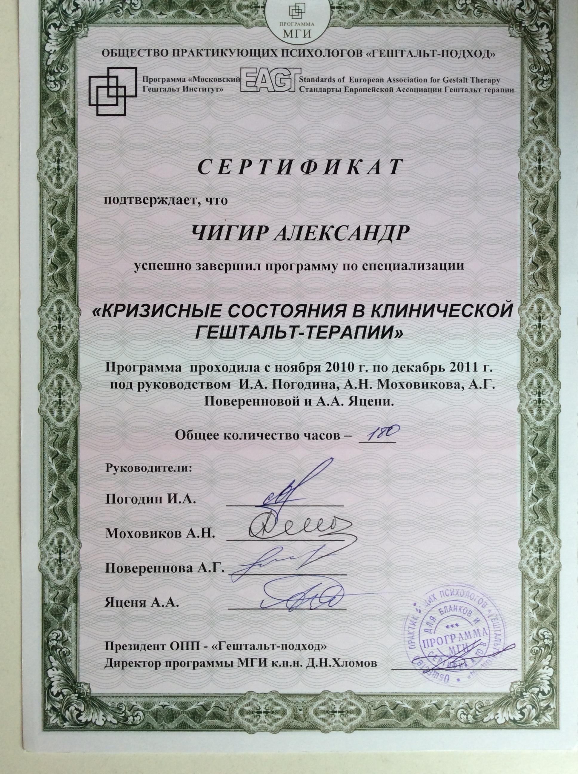 Чигир Александр гештальт-терапевт