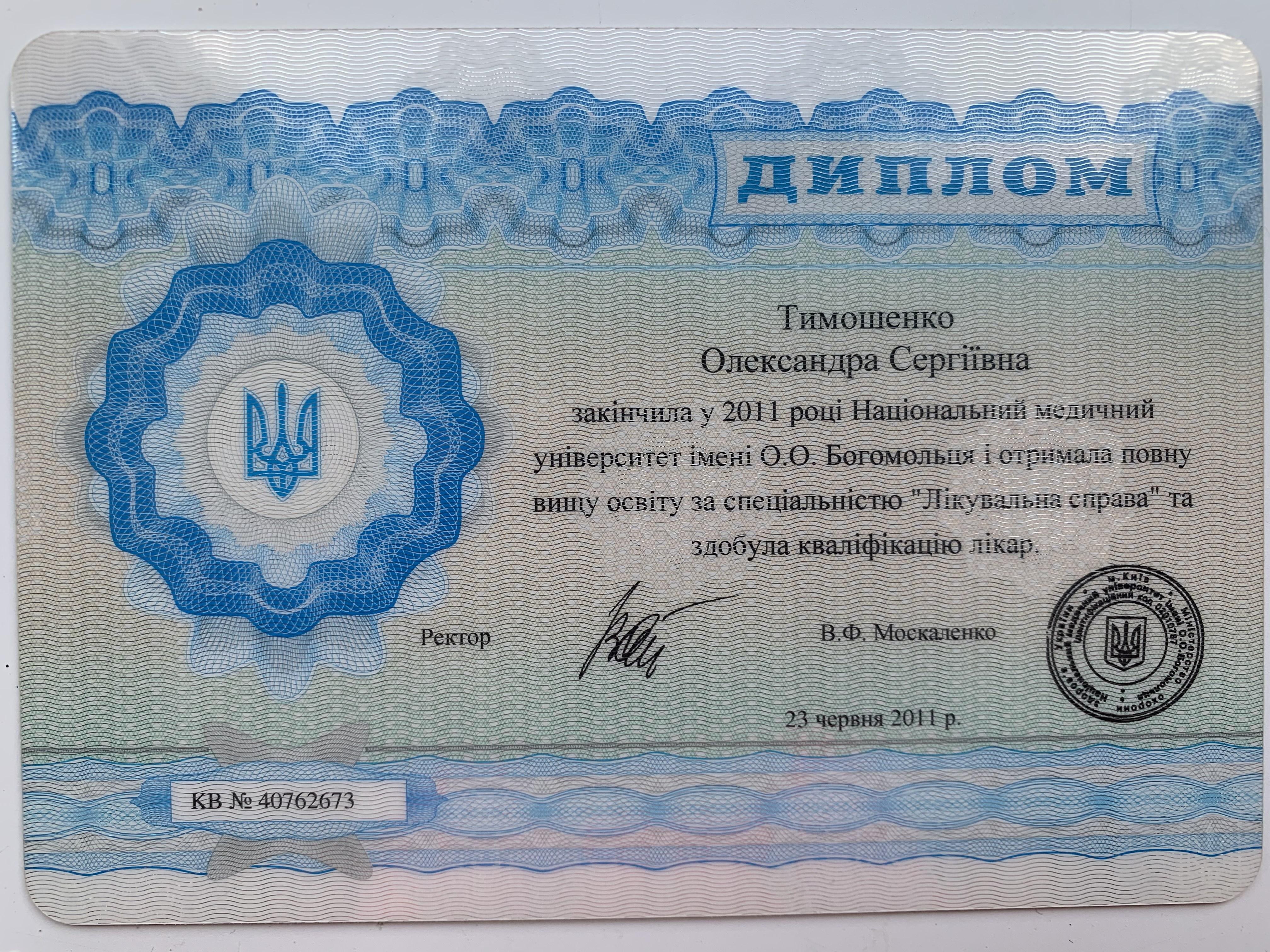 Александра Тимошенко - психотерапевт