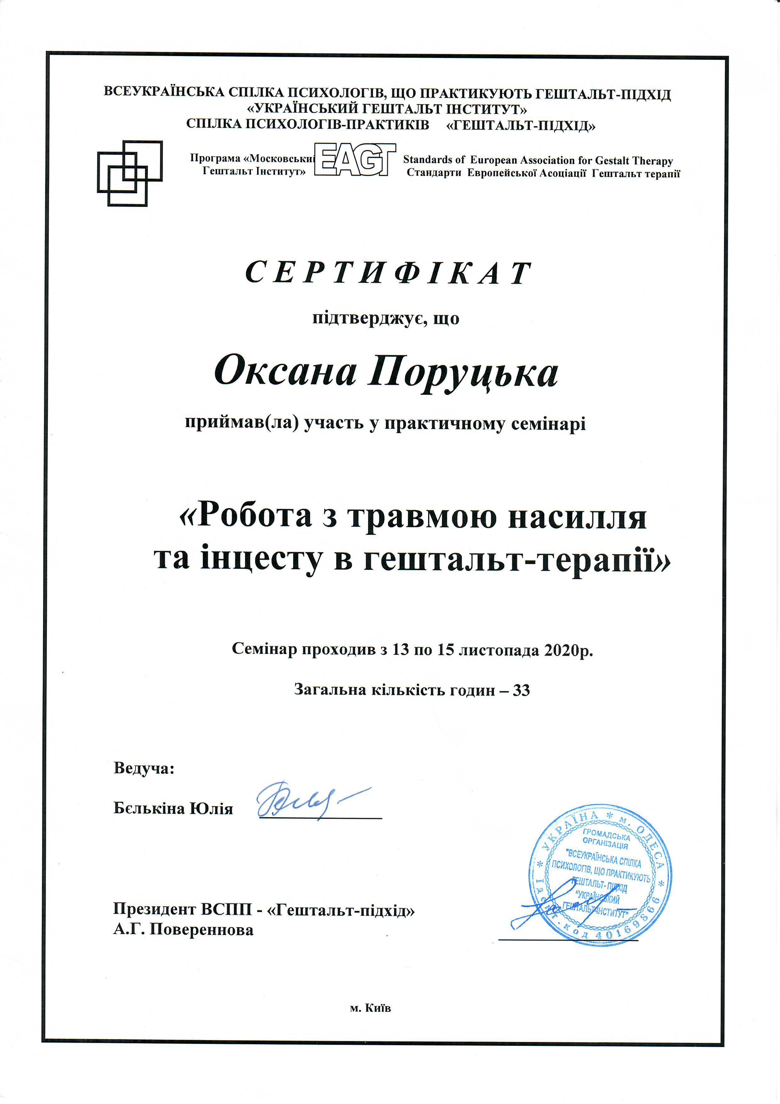 Оксана Поруцкая психотерапевт