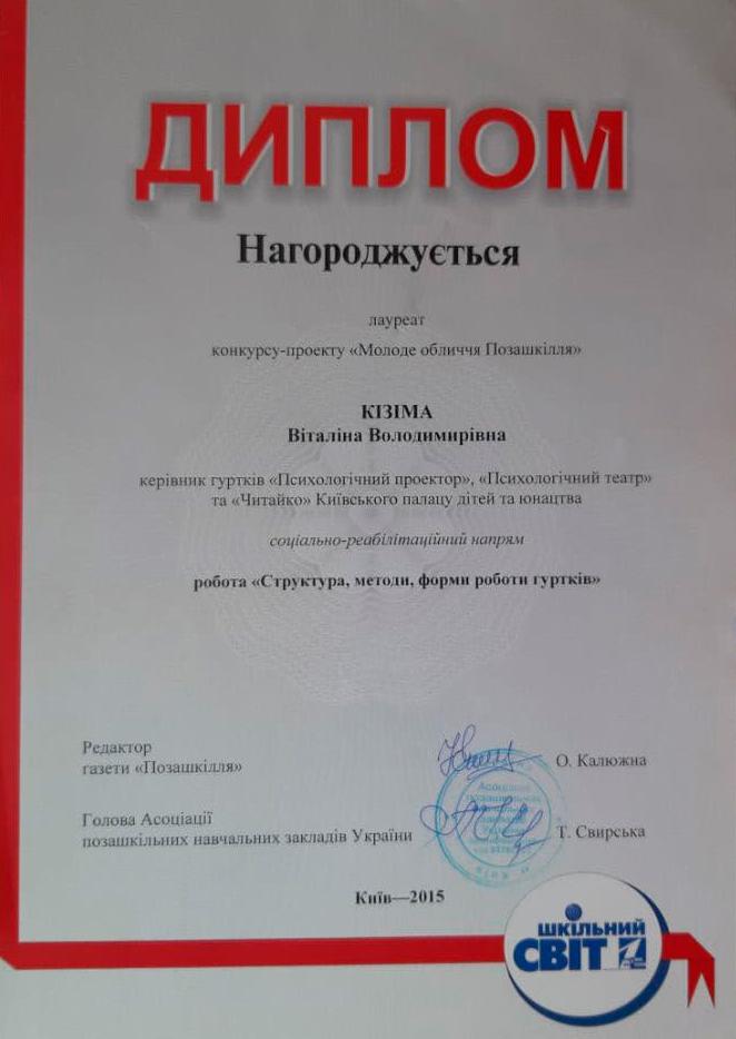 Виталина Устенко экзистенциальный терапевт