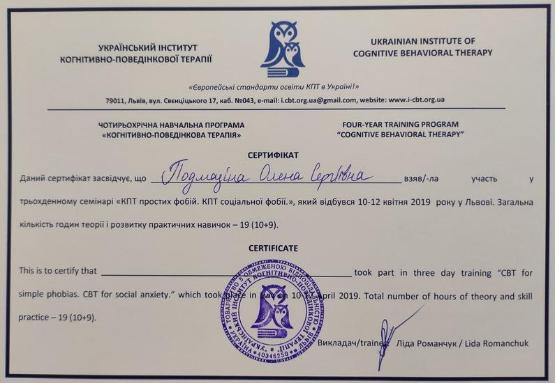 Елена Подмазина - психотерапевтка