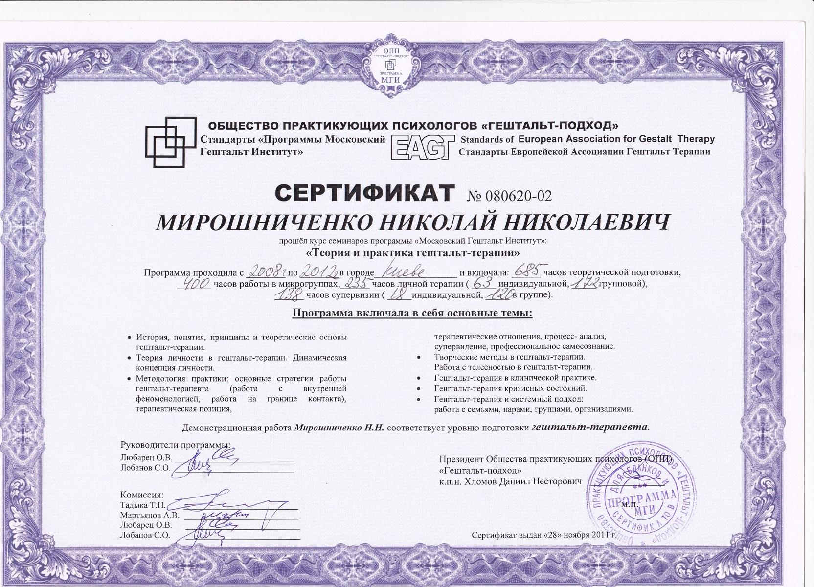 Николай Мирошниченко психотерапевт