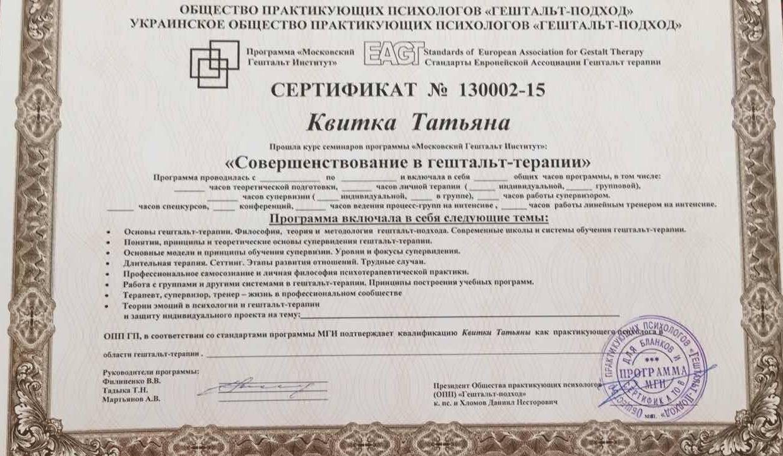 Татьяна Квитка психотерапевт