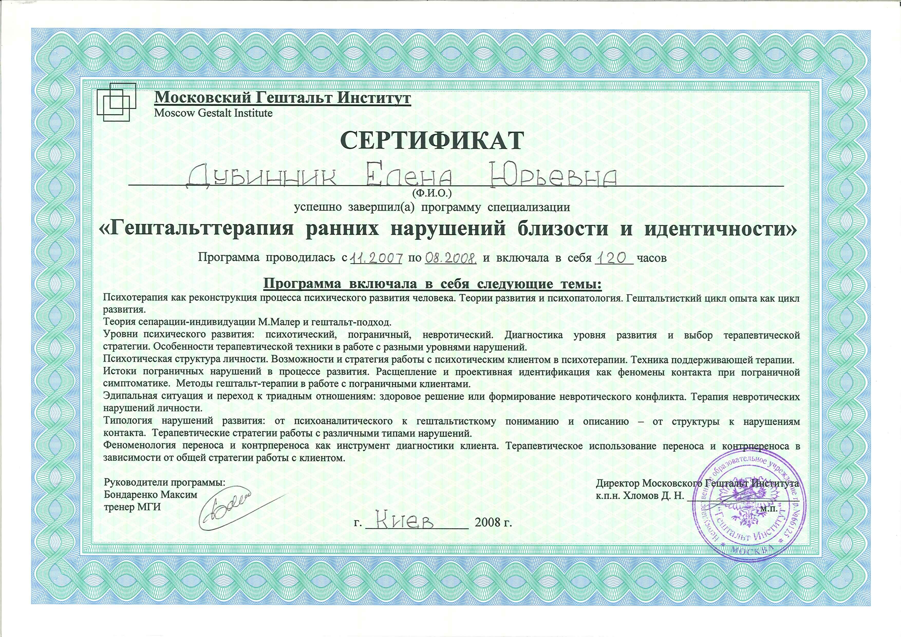Елена Дубинник гештальт-терапевт