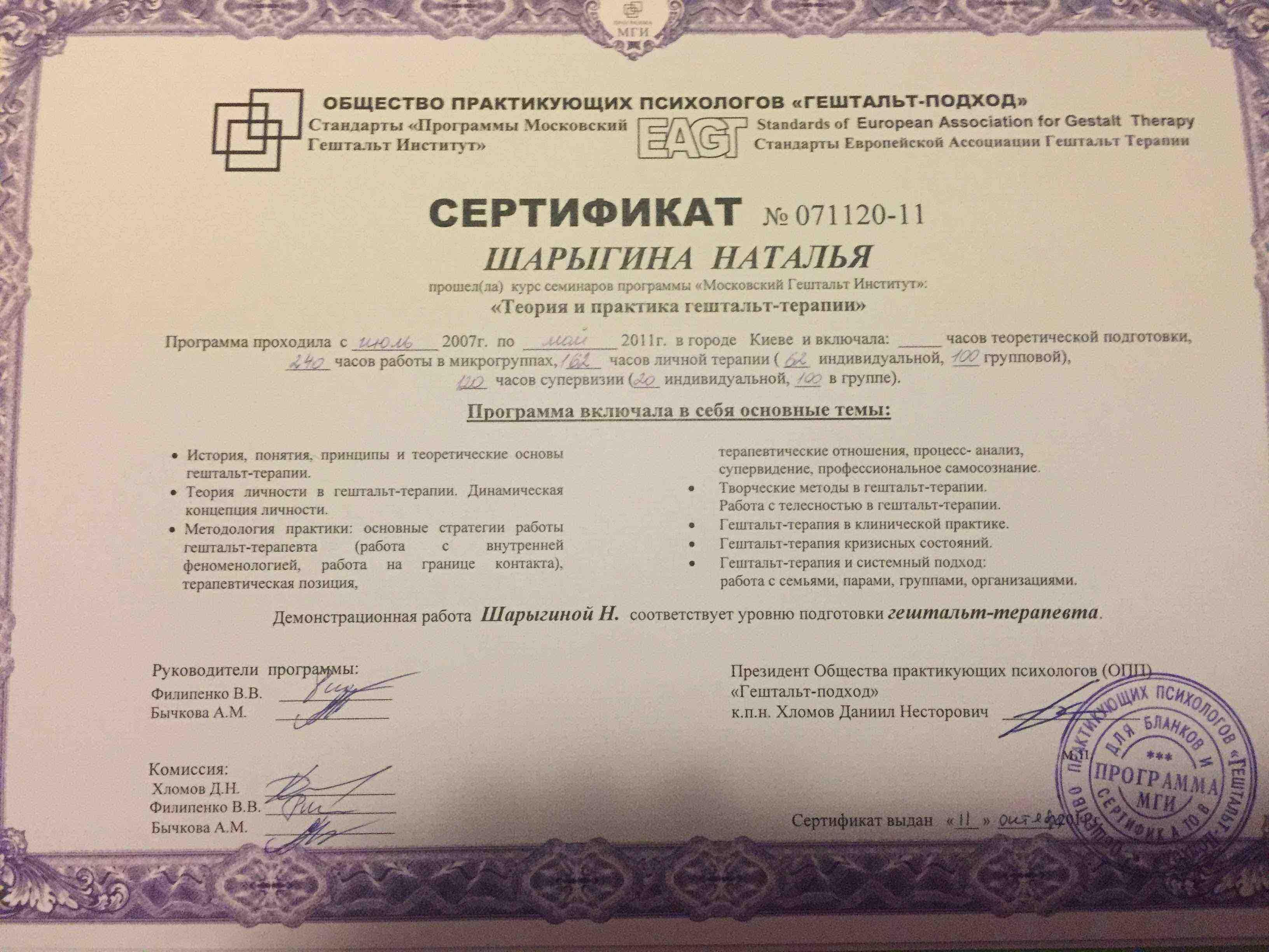 Наталия Шарыгина психотерапевт