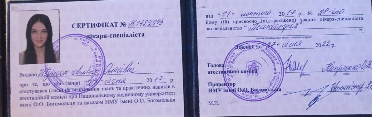 Алина Шумак психотерапевт