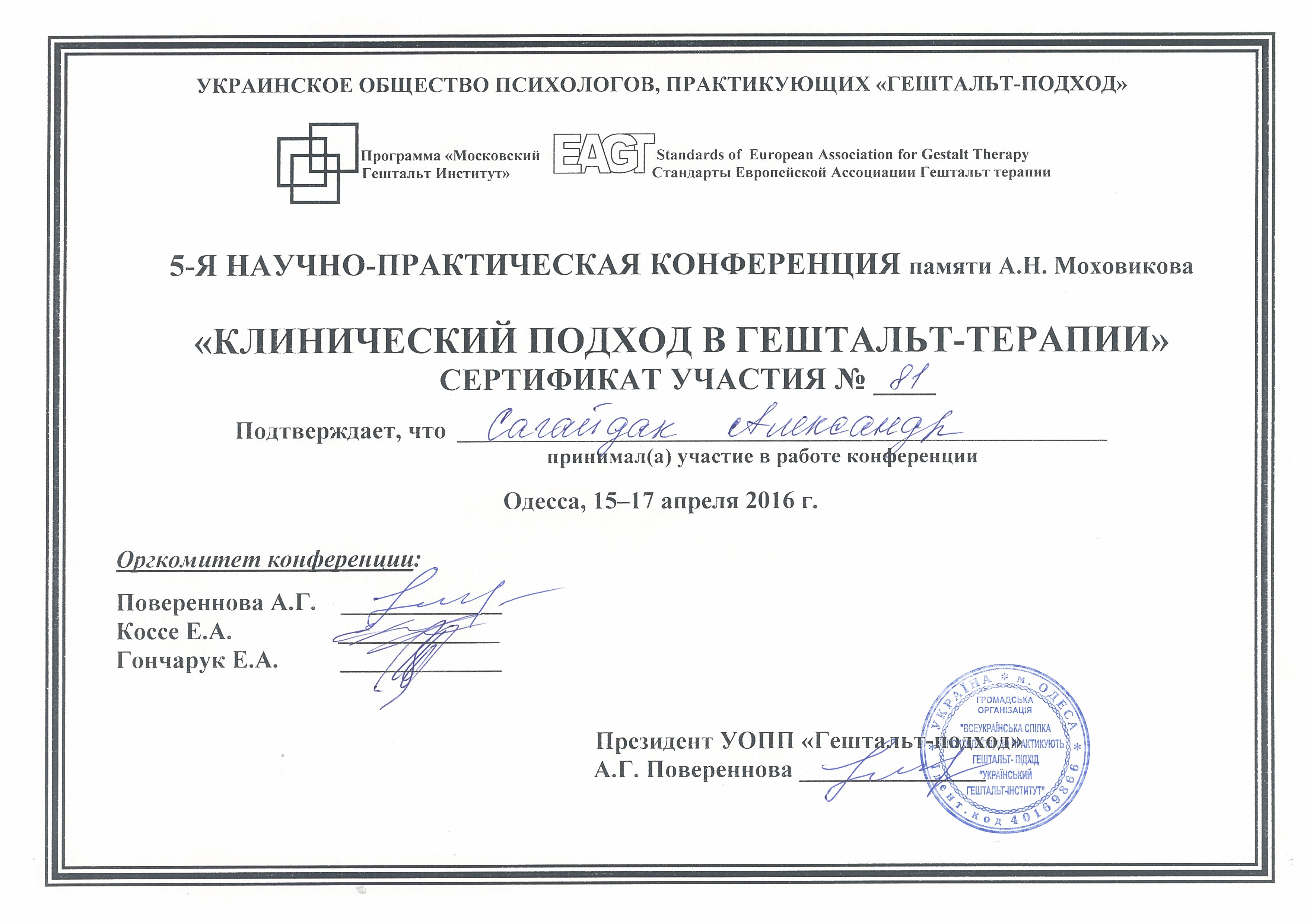 Александр Сагайдак психотерапевт
