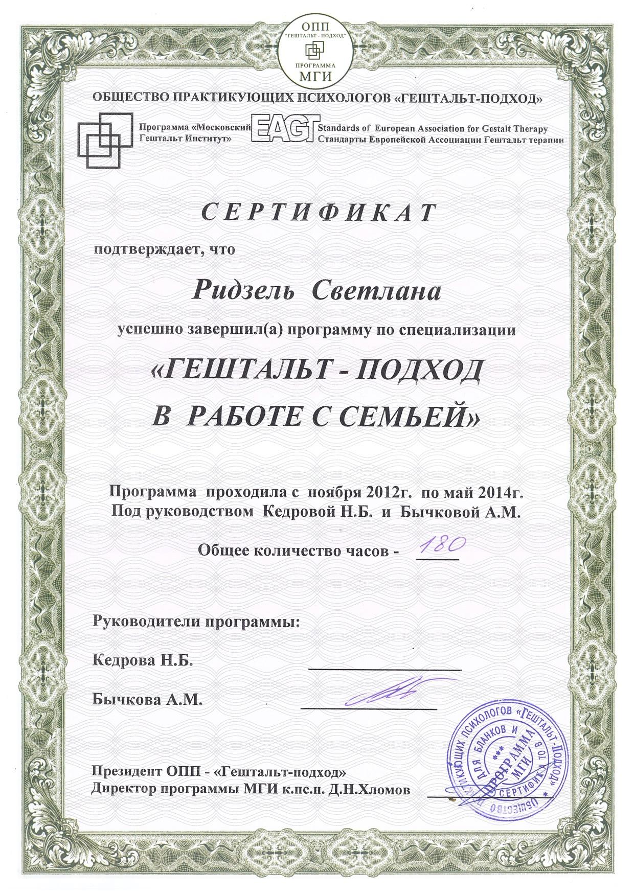 Светлана Ридзель психотерапевт