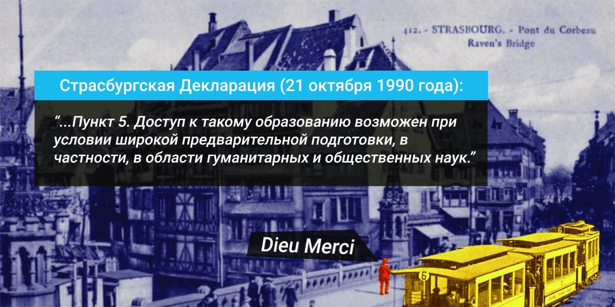 Страсбургская Декларация